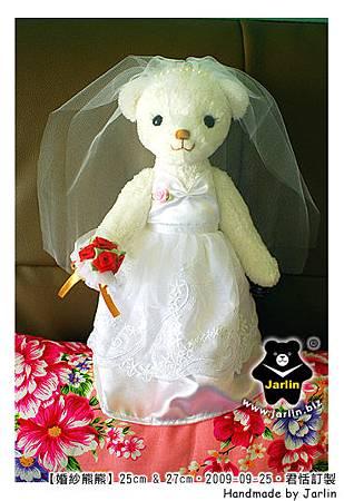 20110925-婚紗熊熊09.jpg