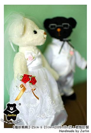 20110925-婚紗熊熊08.jpg