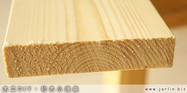 111020_木工diy小邊桌00.jpg