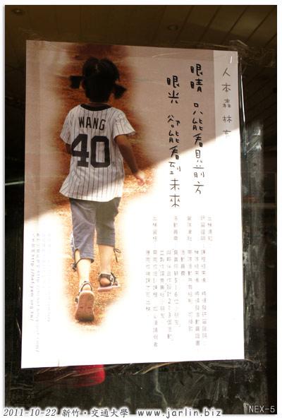 111022_新竹交通大學10.jpg