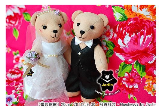 20110930_婚紗熊熊02.jpg