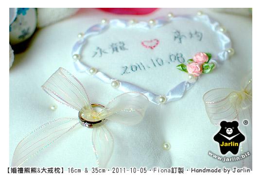 20111005_婚禮熊熊&大戒枕05.jpg