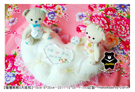 20111005_婚禮熊熊&大戒枕02.jpg