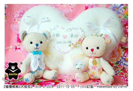 20111005_婚禮熊熊&大戒枕03.jpg