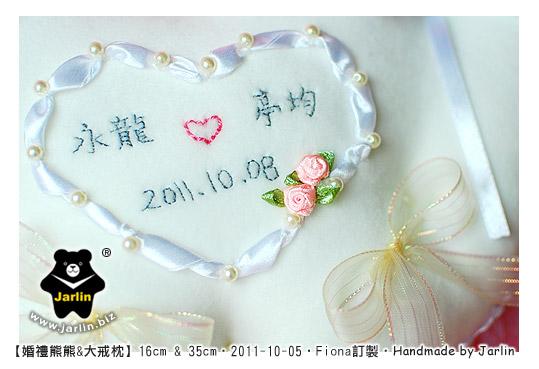 20111005_婚禮熊熊&大戒枕04.jpg