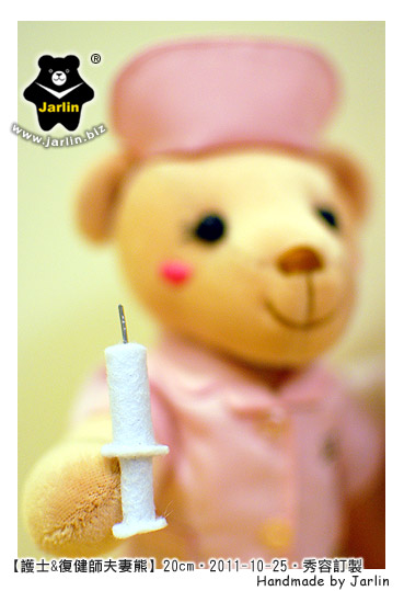 20111025_護士與復健師夫妻熊05.jpg