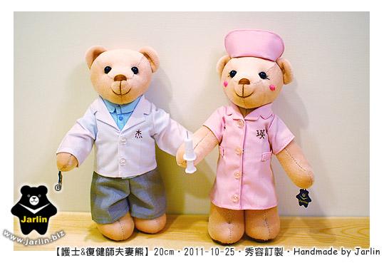 20111025_護士與復健師夫妻熊01.jpg