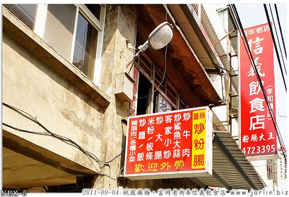富岡老街與信義飲食店03.jpg
