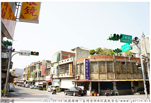 富岡老街與信義飲食店29.jpg
