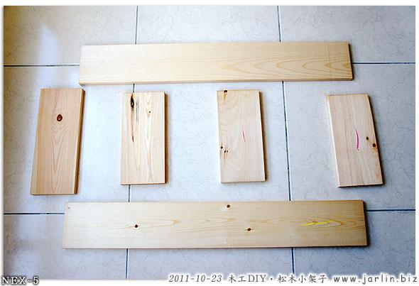 20111023松木小架子01.jpg
