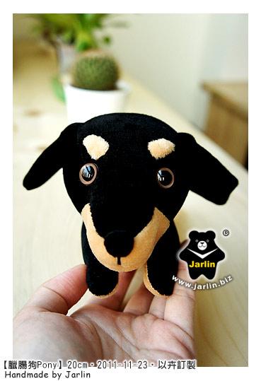 20111123_臘腸狗Pony01.jpg