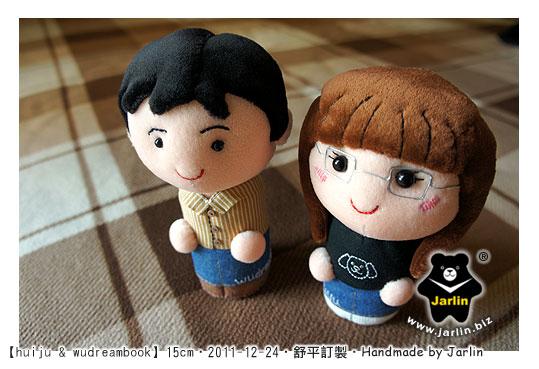 20111224_huiju&wu01.jpg
