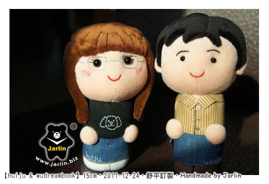 20111224_huiju&wu02.jpg
