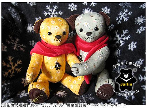 20060206_印花情人熊熊.jpg