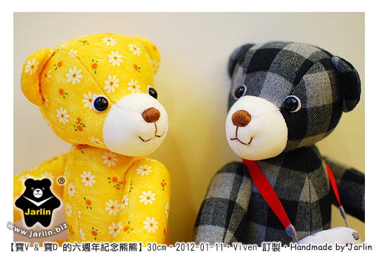 20120111-寶V寶D六週年熊01.jpg
