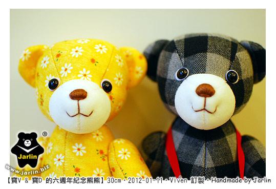 20120111-寶V寶D六週年熊02.jpg