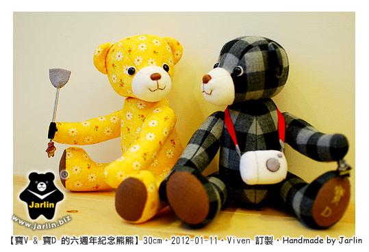 20120111-寶V寶D六週年熊04.jpg