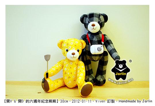 20120111-寶V寶D六週年熊03.jpg