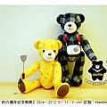 20120111-寶V寶D六週年熊03_teddy bear