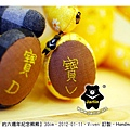 20120111-寶V寶D六週年熊05.jpg