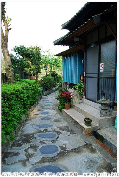 平溪線菁桐北海道民宿18.jpg