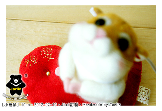 20120212_Jimi_小倉鼠05.jpg