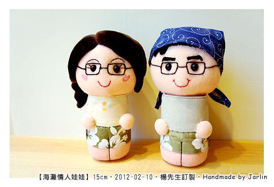 20120210_沙灘情人娃娃01