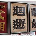 09台南小旅行day1_台南武廟
