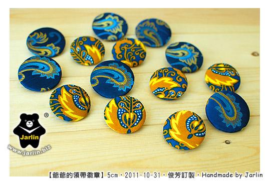 20111031_爺爺的領帶徽章03