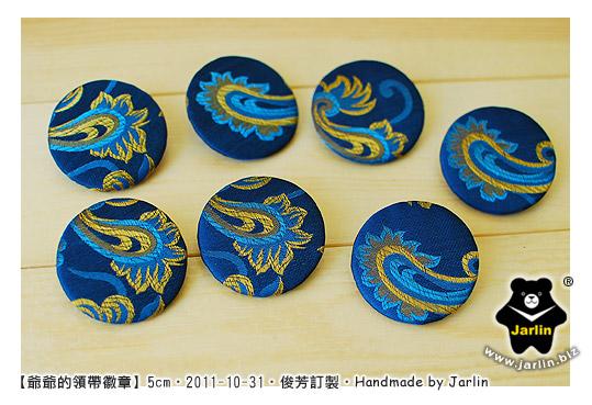 20111031_爺爺的領帶徽章01