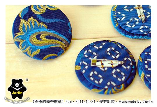 20111031_爺爺的領帶徽章04
