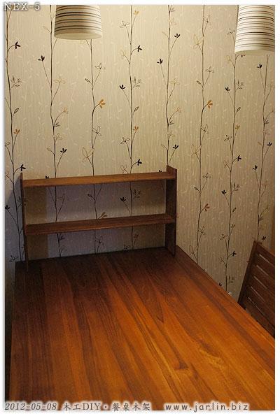 06_木工DIY-餐桌木架
