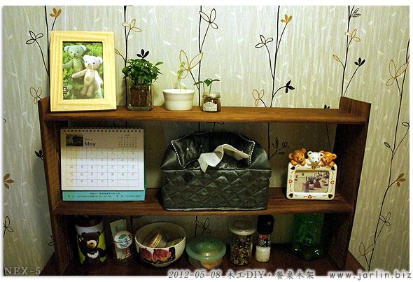 09_木工DIY-餐桌木架