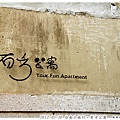 台南小旅行_有方公寓00-3