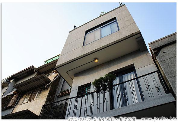 台南小旅行_有方公寓15