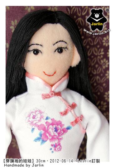 20120614_穿旗袍的娃娃05