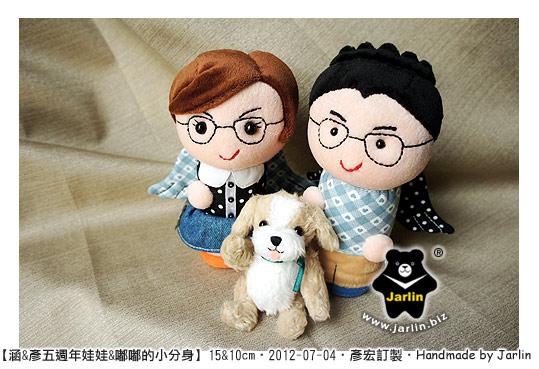 20120704_涵與彥5th與嘟嘟01