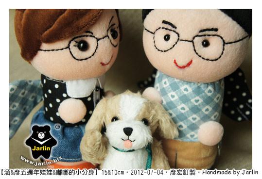 20120704_涵與彥5th與嘟嘟02