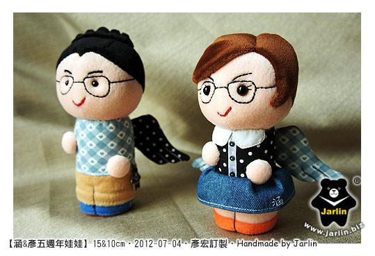20120704_涵與彥5th與嘟嘟04