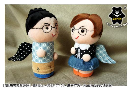 20120704_涵與彥5th與嘟嘟06