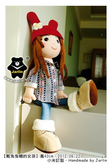20120622_戴兔兔帽的女孩02
