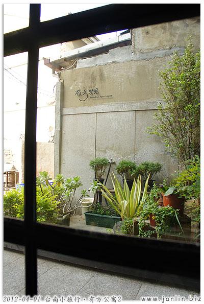 台南_有方公寓2-05