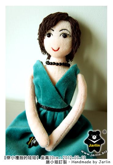 20120719_穿小禮服的娃娃03