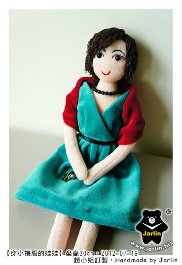 20120719_穿小禮服的娃娃02