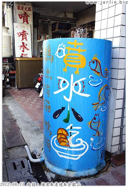 03_埔里噴水餐廳
