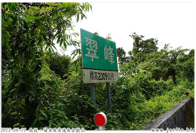 08_清境&合歡山