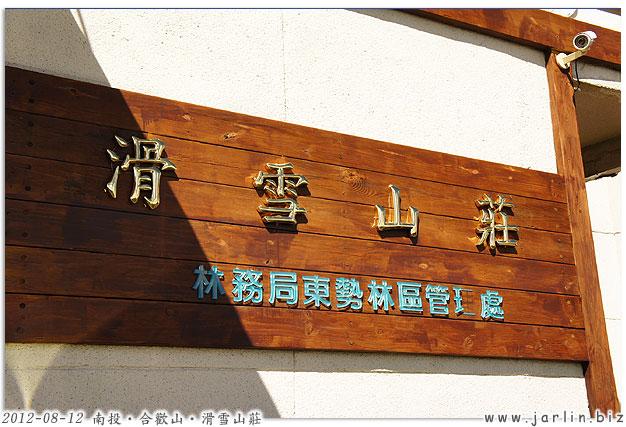 06_合歡山滑雪山莊