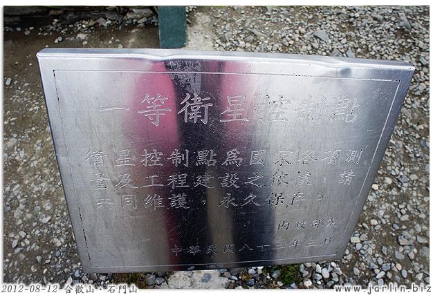 22_合歡山石門山