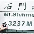 24_合歡山石門山