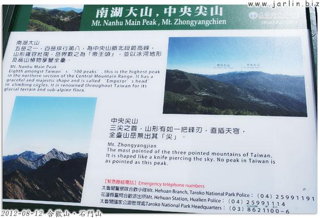 26_合歡山石門山